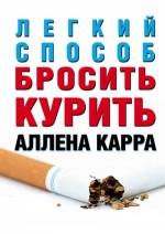 Легкий способ бросить курить - Аленн Карр